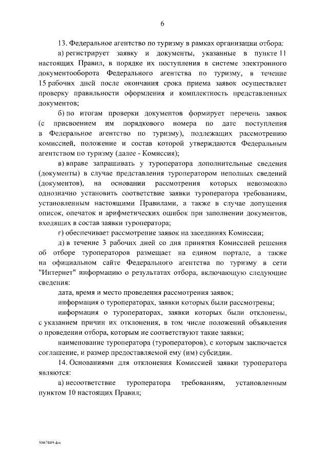Подписано Постановление Правительства РФ от 08.06.2021 № 867