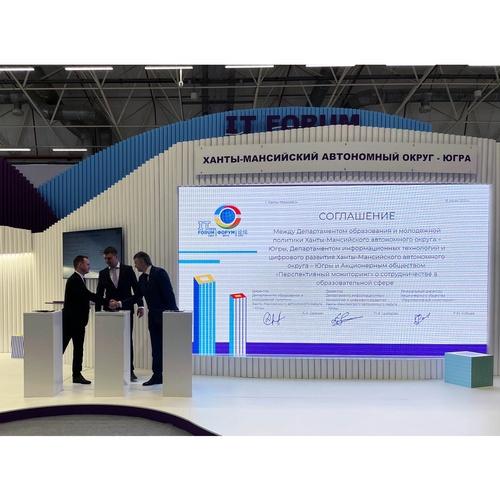 Перспективный мониторинг заключил соглашение о сотрудничестве с ХМАО