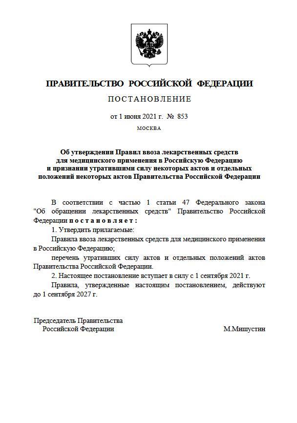 Правительство скорректировало порядок ввоза лекарств в Россию