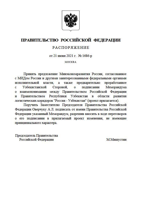 Подписан меморандум о взаимопонимании между Россией и Узбекистаном