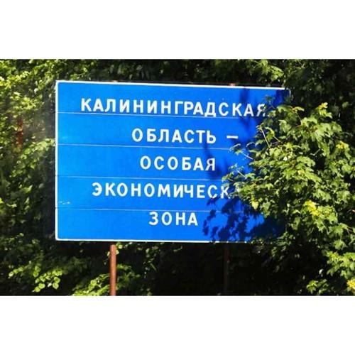О расширении льгот для резидентов ОЭЗ в Калининградской области