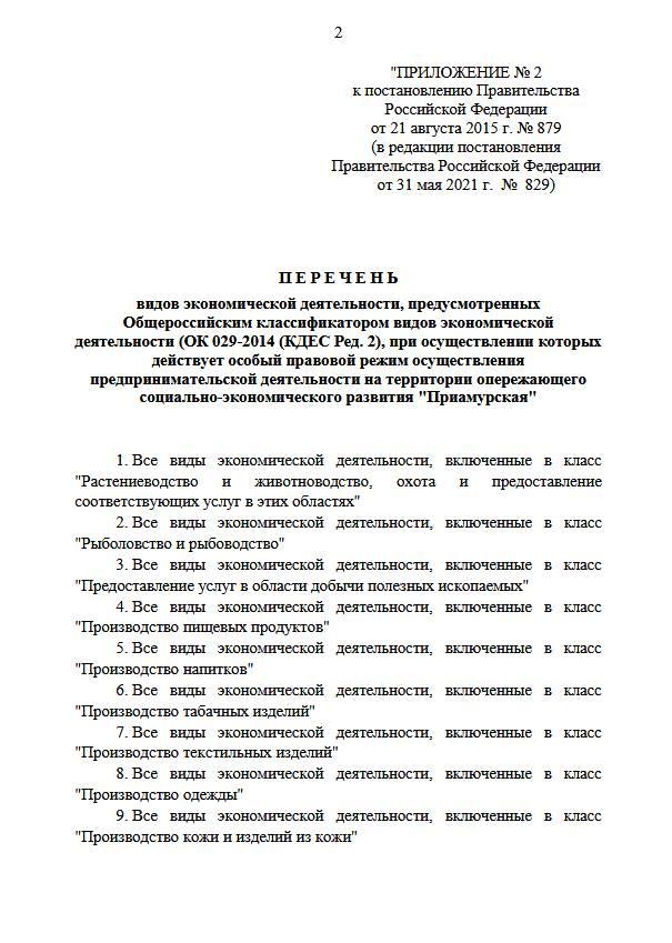 Утверждено постановление о расширении границ ТОР «Приамурская»