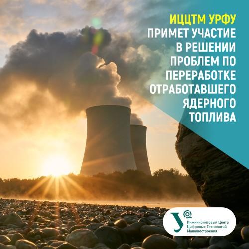 ИЦЦТМ УрФУ будет решать проблемы с отработавшим ядерным топливом