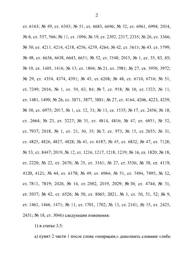 Подписан закон о переводе денег без открытия банковского счёта