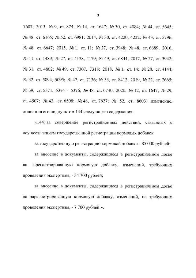 Установлена государственная пошлина за регистрацию кормовых добавок