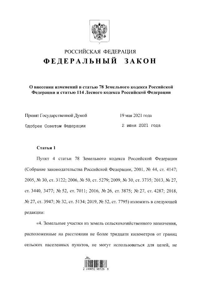 Подписан закон 209-ФЗ об охотничьей деятельности