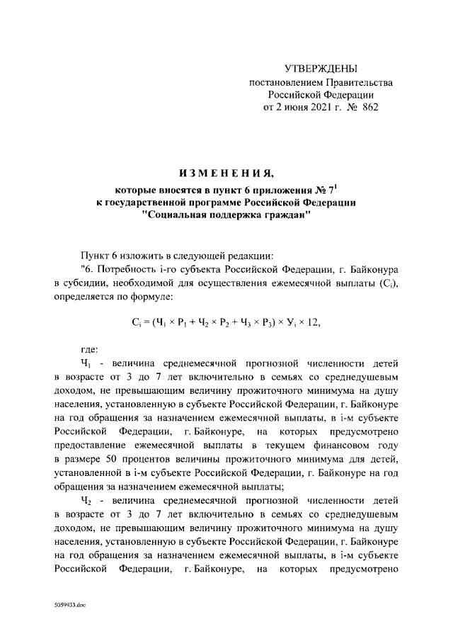 """Внесены изменения в госпрограмму """"Социальная поддержка граждан"""""""