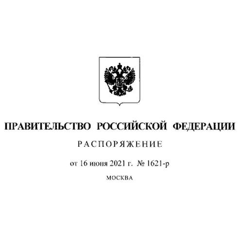 Подписано Распоряжение Правительства РФ от 16.06.2021 № 1621-р