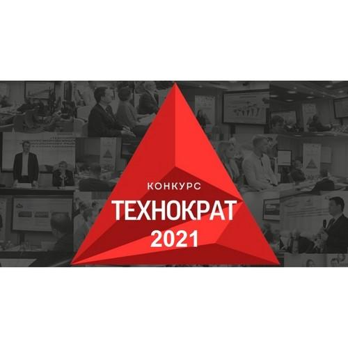 Открыт прием заявок на конкурс «Технократ» в рамках программы