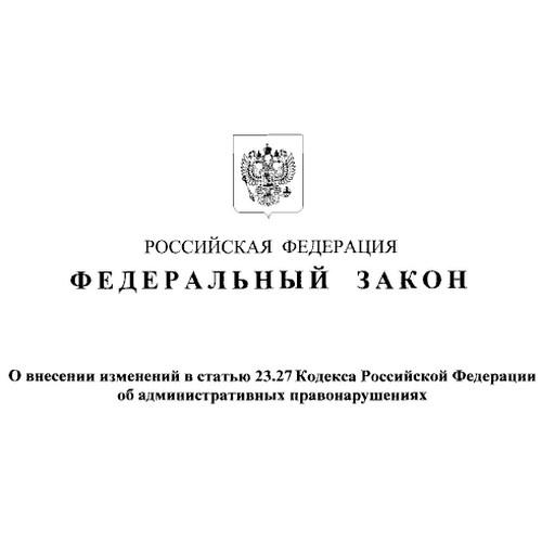 Подписан закон об административных правонарушениях в рыболовстве