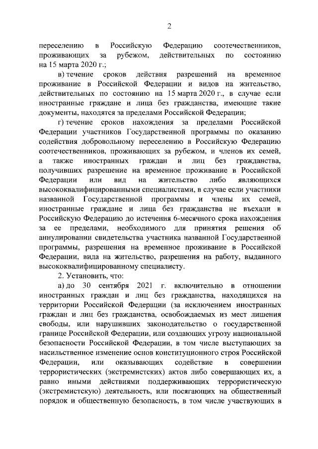 Подписан Указ о мерах по урегулированию прав иностранцев