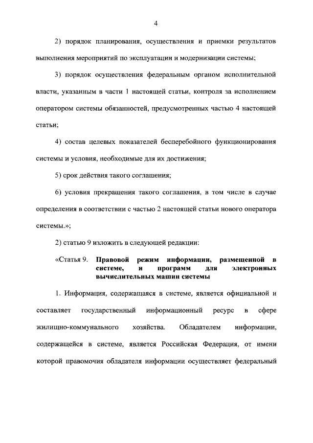Изменения в ЖК и законе о государственной информационной системе ЖКХ