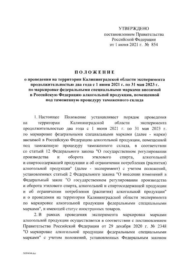 О проведении в Калининградской области эксперимента по маркировке