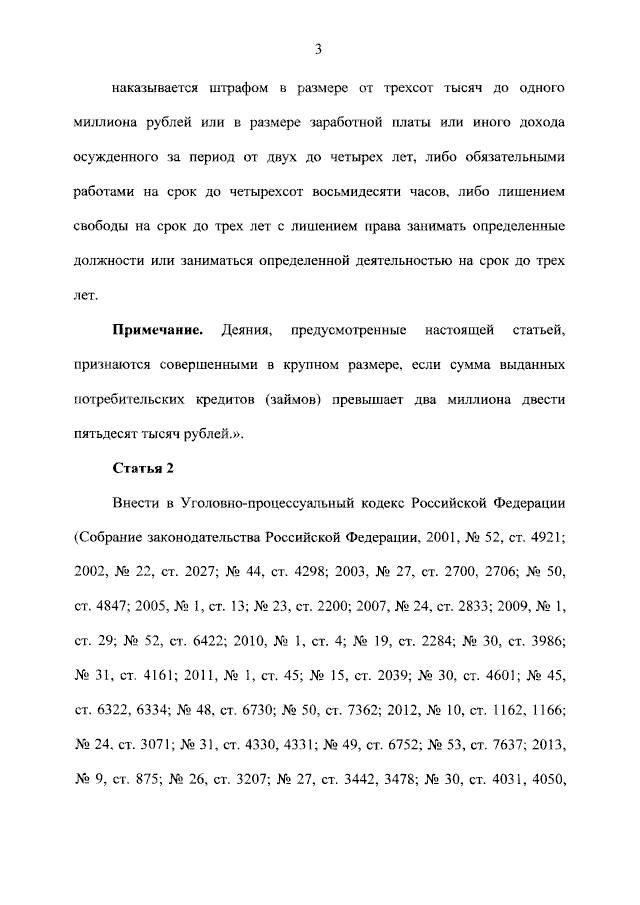 О внесении изменений в УК РФ и УПК РФ