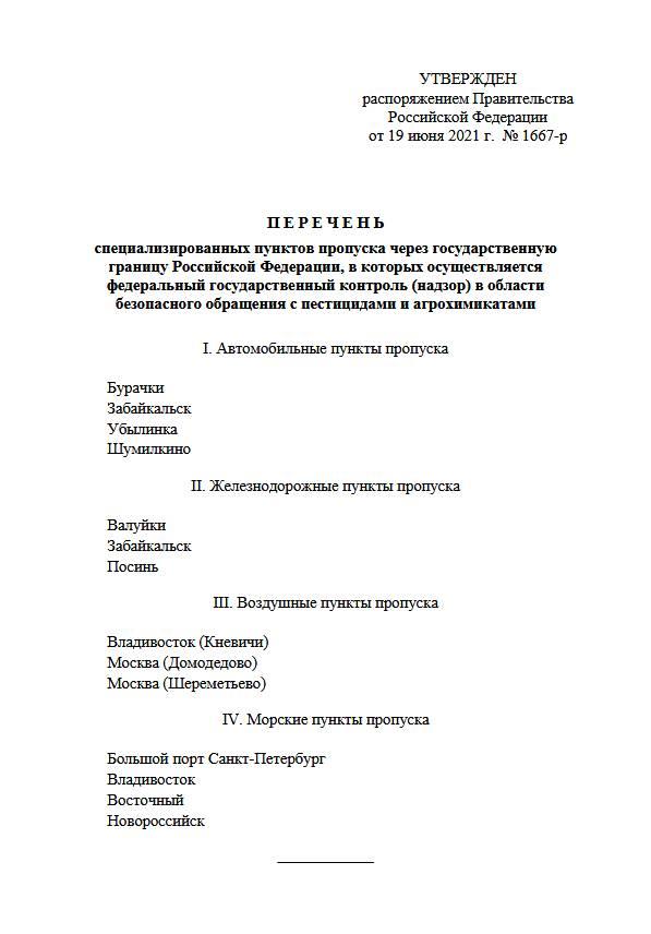 В России усилят контроль за ввозом пестицидов и агрохимикатов
