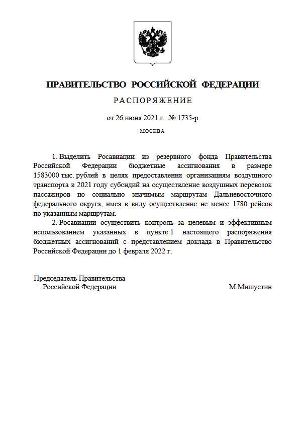 Подписано распоряжение о субсидировании дальневосточных авиаперевозок