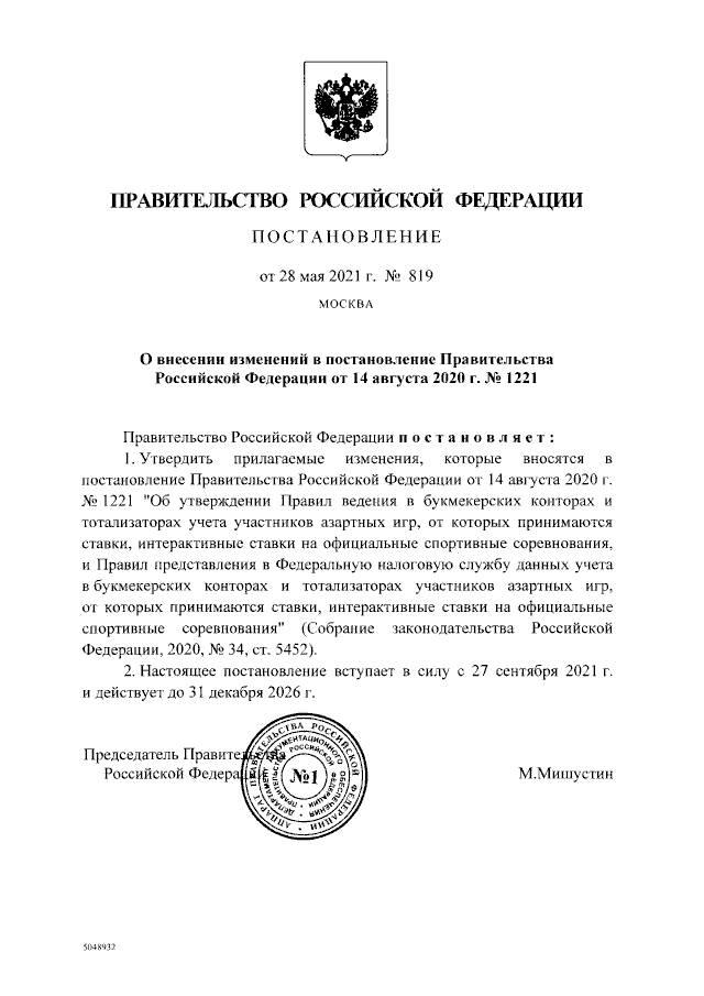 Изменения в Правилах учета участников в букмекерских конторах