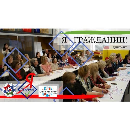 11 июня в Тюмени состоится презентация проекта «Я – гражданин»