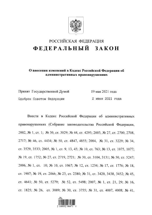 Изменения в законе 205-ФЗ о возврате просроченной задолженности