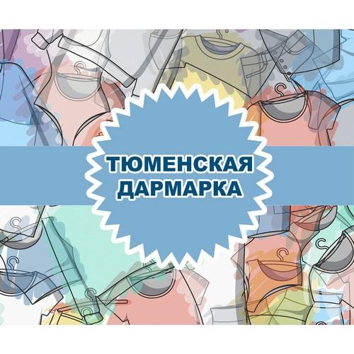 «Тюменская Дармарка» приглашает на презентацию обновленного проекта