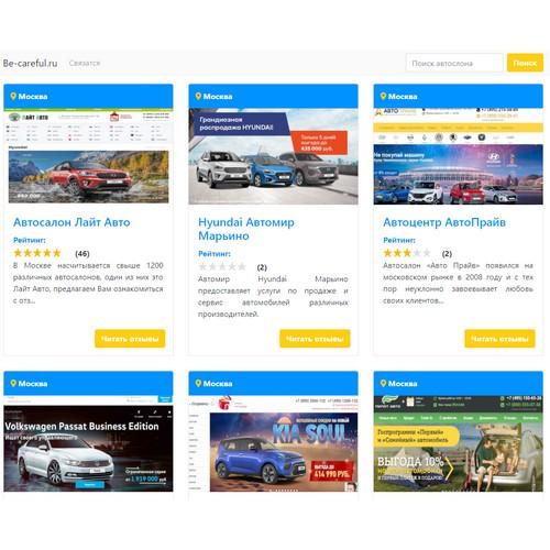 Критерии выбора автосалона при покупке автомобиля