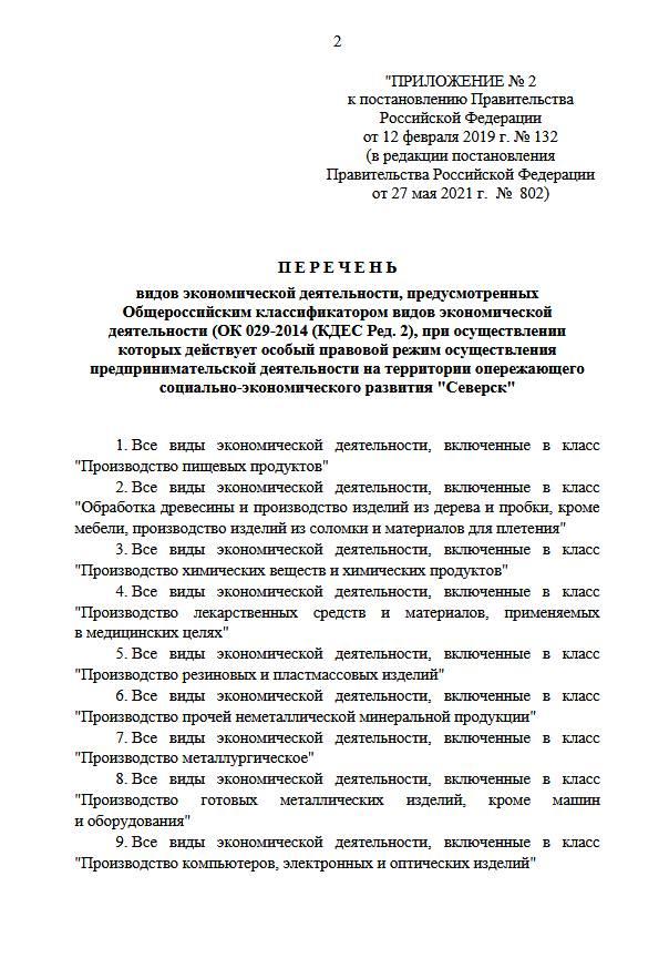 Правительство одобрило расширение границ ТОР в Томской области