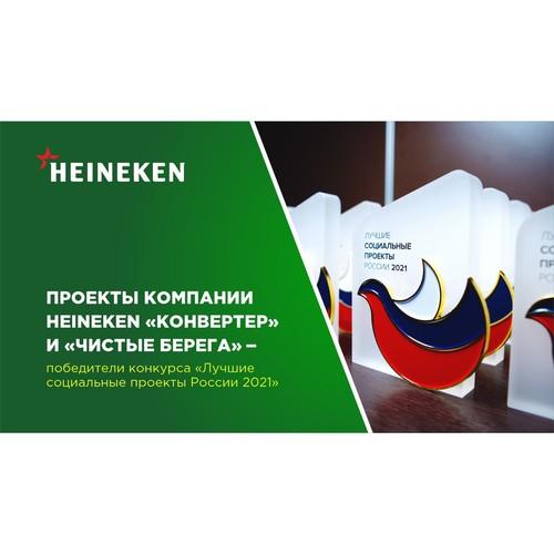 Победители всероссийского конкурса «Лучшие социальные проекты России»