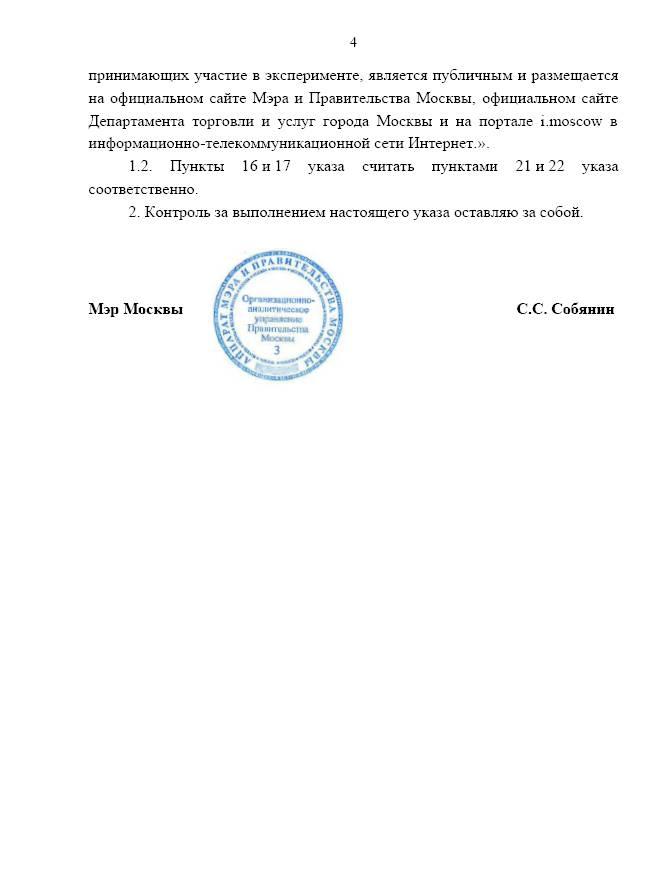Мэр Москвы продлил ограничительные меры
