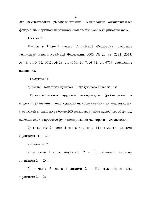 Подписан Федеральный закон от 11.06.2021 № 163-ФЗ