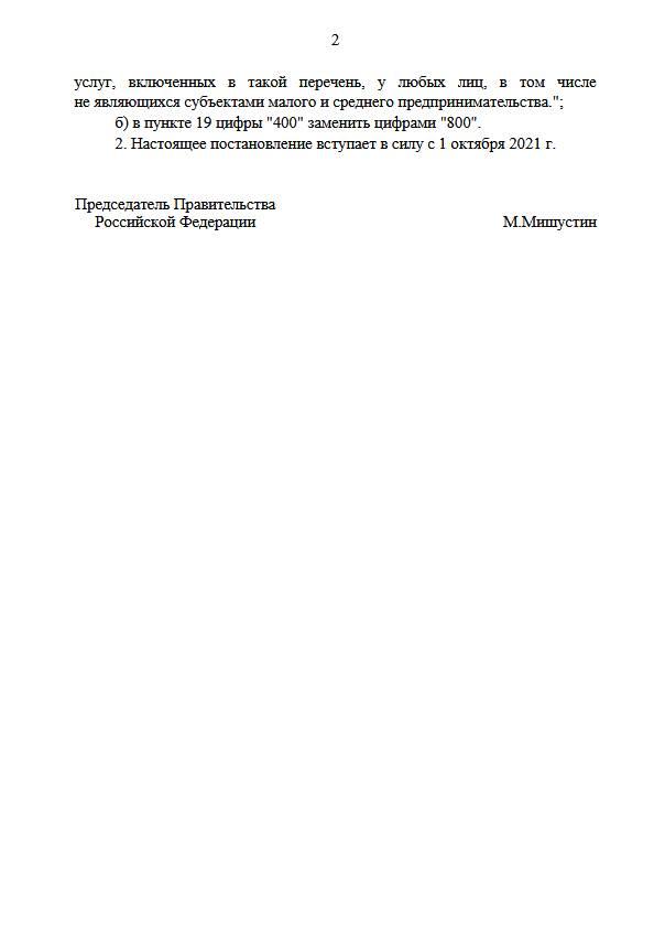 Увеличена цена контрактов на закупку товаров и услуг у МСП