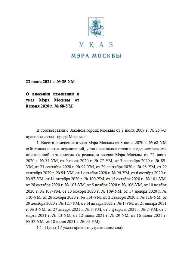 Введены новые ограничения в Москве из-за роста заболеваемости ковидом