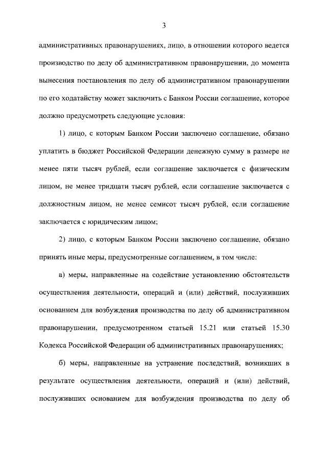 Подписан Федеральный закон от 11.06.2021 № 161-ФЗ