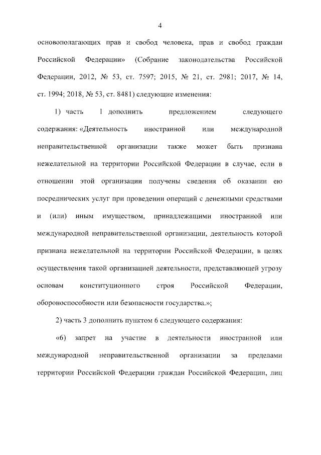 Усиление контроля за финансированием российских НКО из-за рубежа