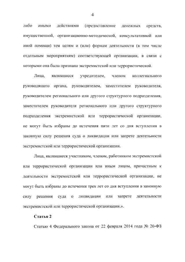 Внесены изменения в закон об основных гарантиях избирательных прав