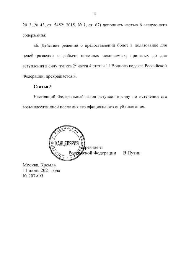 Подписан закон 207-ФЗ об использовании поверхностных водных объектов