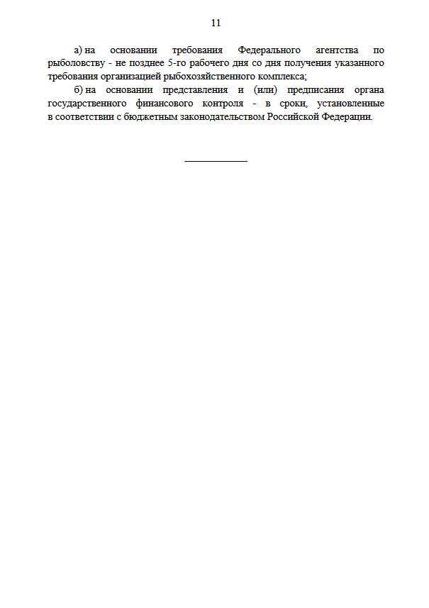 Утверждены дополнительные меры господдержки рыбного промысла