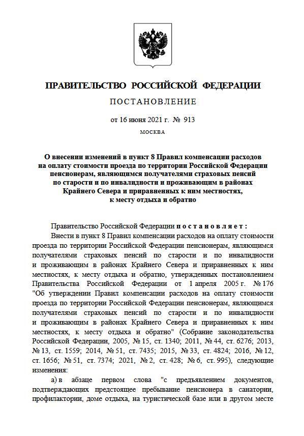 Упрощен порядок предоставления компенсаций пенсионерам-северянам