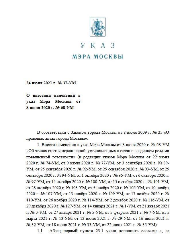 В летние кафе Москвы до 11 июля будут пускать посетителей без QR-кода