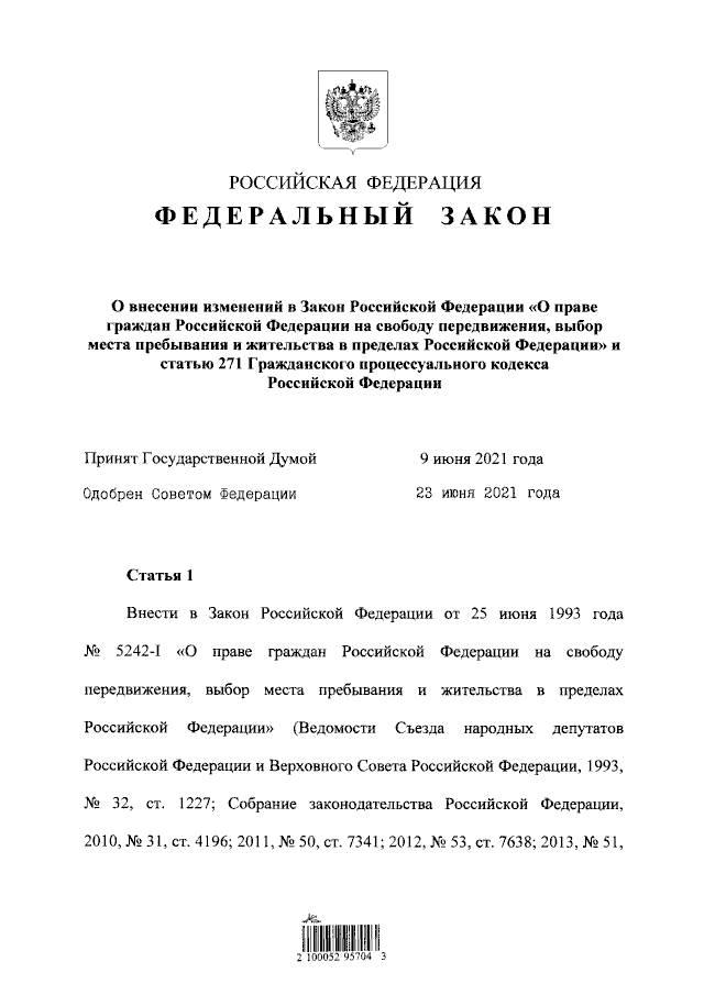 О праве граждан РФ на свободу передвижения и выбор места пребывания
