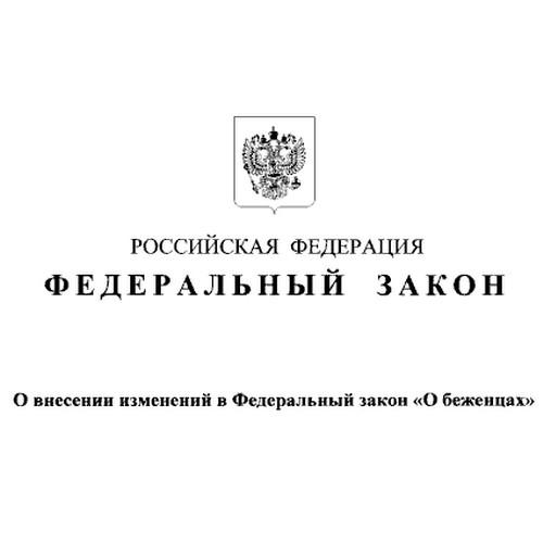 Внесены изменения в закон о беженцах