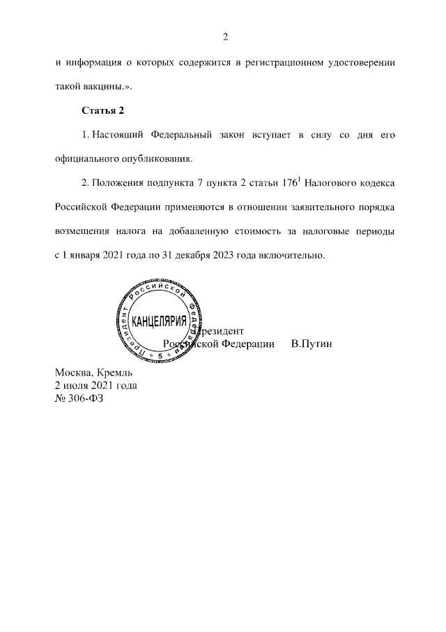 Внесены изменения в статью 176.1 части второй Налогового кодекса