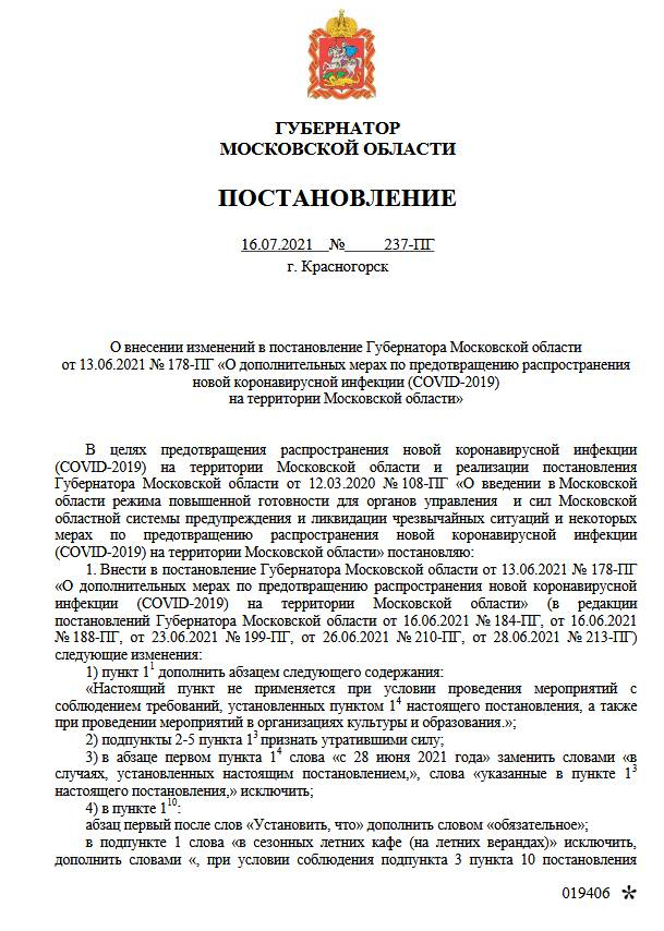 QR-коды отменят для посещения ночных клубов в Подмосковье с 19 июля