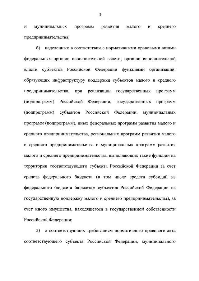 Внесены изменения в статью 15.1 закона о развитии МСП