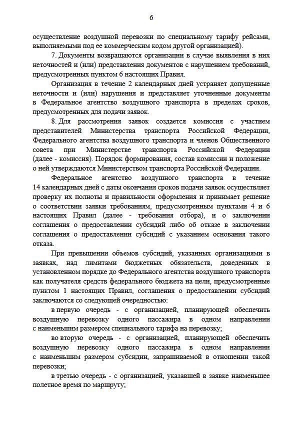 Утверждены правила субсидирования семейных авиаперелётов по России