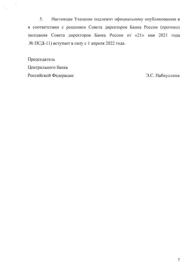 ЦБ: требования к автоматическим программам по инвестконсультированию