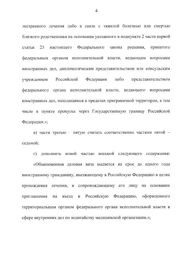 Подписан закон, упрощающий порядок оформления виз для иностранцев