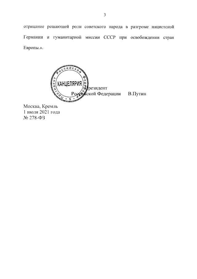 Подписан закон 278-ФЗ об увековечении Победы советского народа в ВОВ