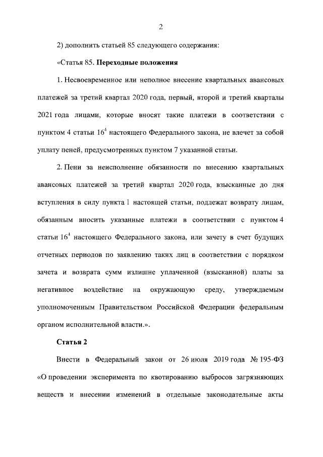 Подписан закон 342-ФЗ об охране окружающей среды