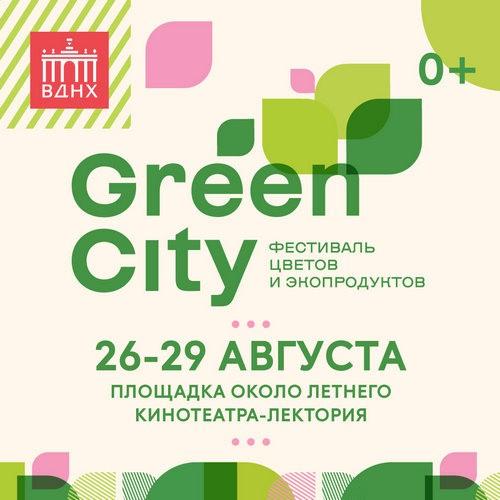 Green City на ВДНХ. Фестиваль цветов, экотоваров и полезных продуктов.