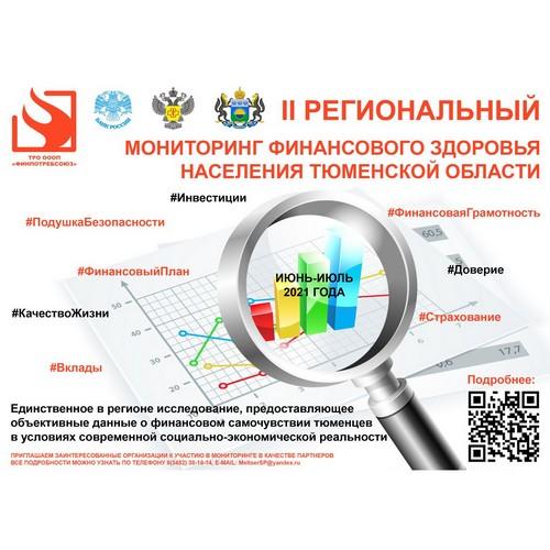 Альянс социально-ориентированных некоммерческих организаций Тюменской области. В Тюменской области завершается мониторинг финансового здоровья